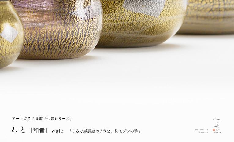 手元供養ミニ骨壷 和音(わと)