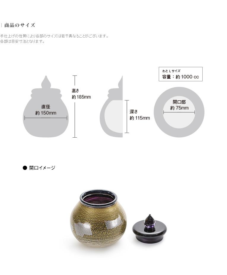 ミニ骨壷 アートガラス骨壷 和音 - WATO Lサイズ
