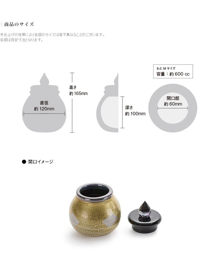 ミニ骨壷 アートガラス骨壷 和音 - WATO Mサイズ