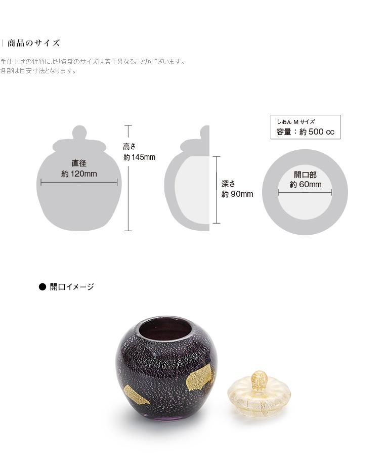 ミニ骨壷 アートガラス骨壷 紫音 - SHION Mサイズ
