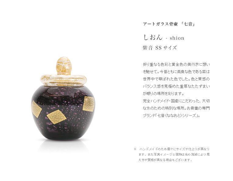 ミニ骨壷 アートガラス骨壷 紫音 - SHION SSサイズ