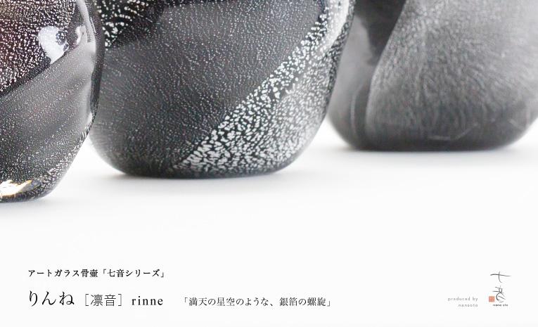 手元供養ミニ骨壷 凛音(りんね)