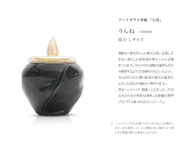 ミニ骨壷 アートガラス骨壷 凛音 - RINNE Lサイズ