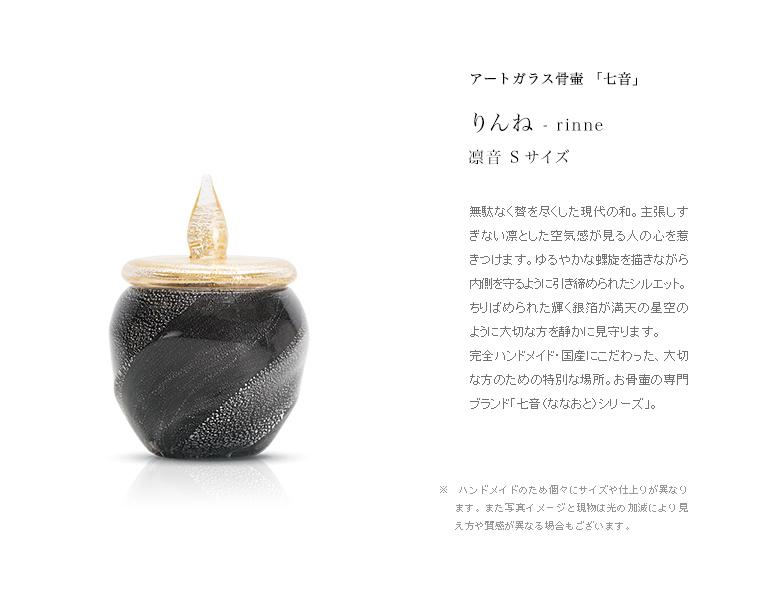 ミニ骨壷 アートガラス骨壷 凜音 - RINNE Sサイズ