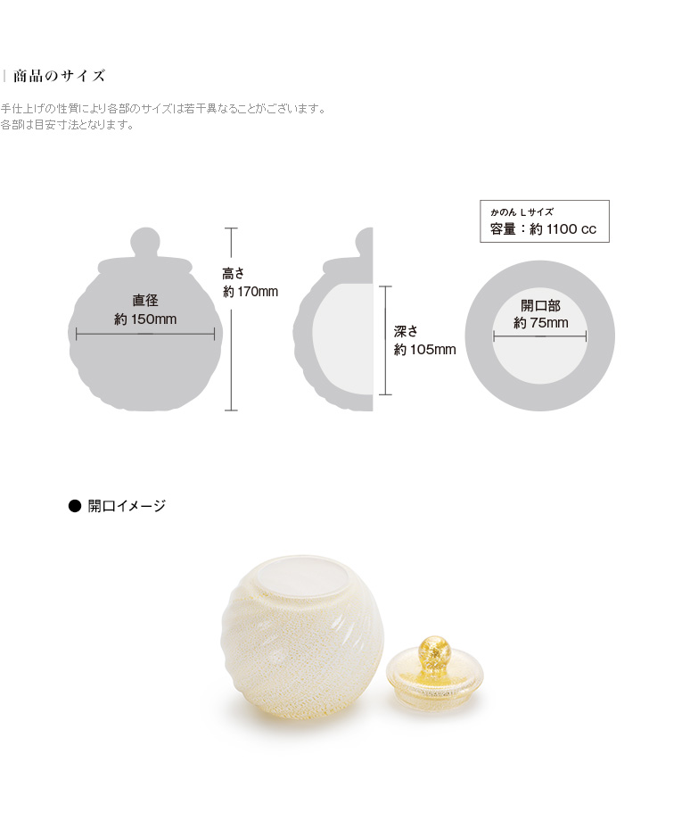 ミニ骨壷 アートガラス骨壷 花音 - KANON Lサイズ