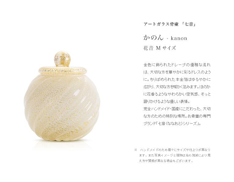 ミニ骨壷 アートガラス骨壷 花音 - KANON Mサイズ