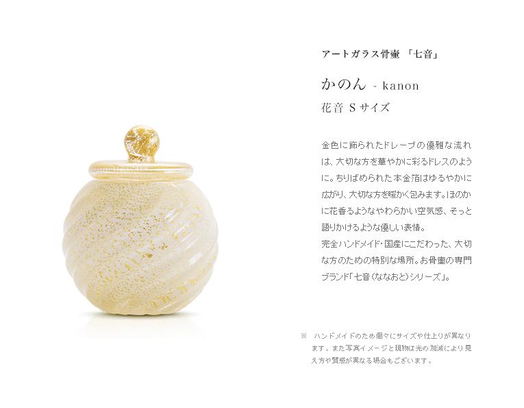 ミニ骨壷 アートガラス骨壷 花音 - KANON Sサイズ