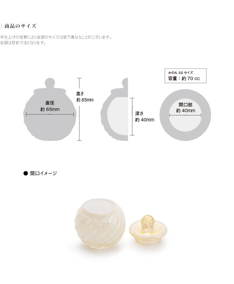 ミニ骨壷 アートガラス骨壷 花音 - KANON SSサイズ