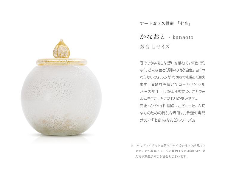 ミニ骨壷 アートガラス骨壷 奏音 - KANAOTO Lサイズ