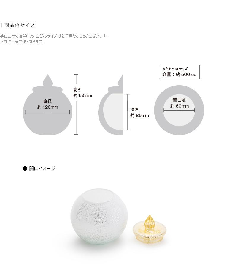 ミニ骨壷 アートガラス骨壷 奏音 - KANAOTO Mサイズ