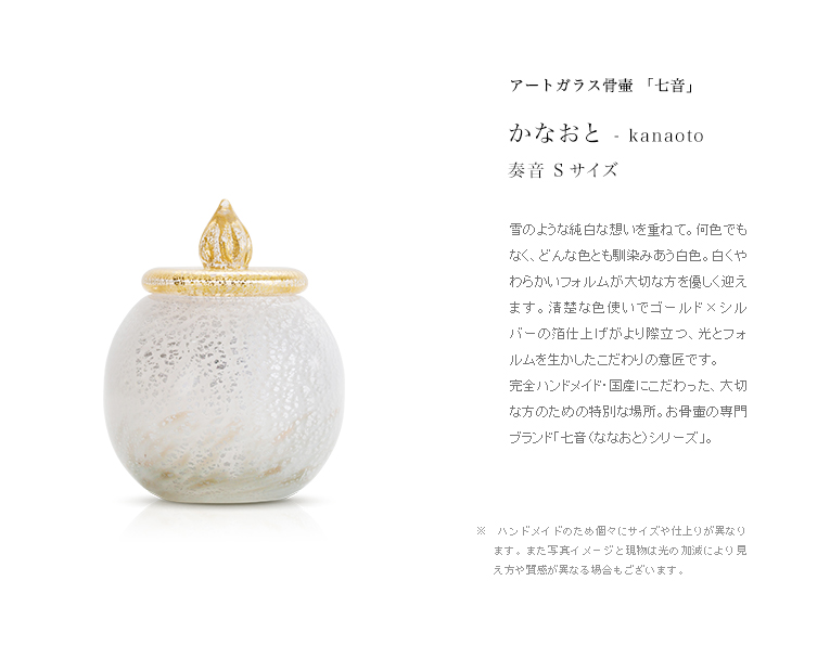 ミニ骨壷 アートガラス骨壷 奏音 - KANAOTO Sサイズ