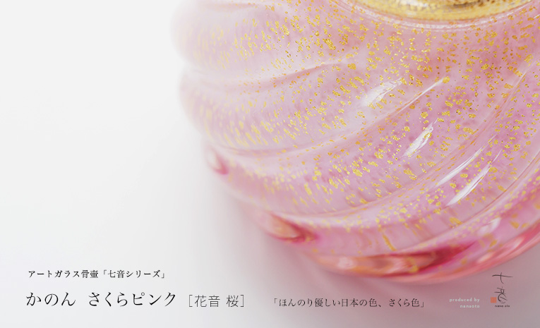 手元供養ミニ骨壷 花音さくらピンク(かのん桜)