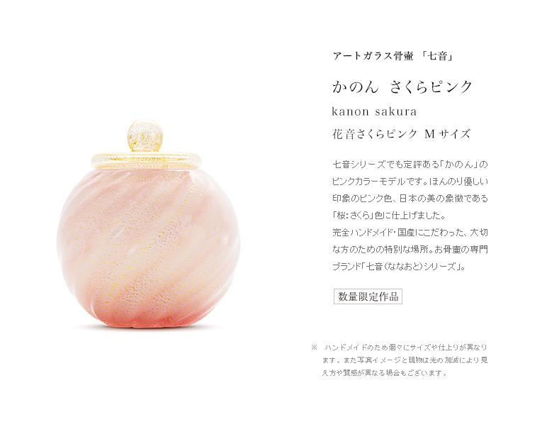 ミニ骨壷 アートガラス骨壷 ピンク さくら色 花音[KANON] Mサイズ