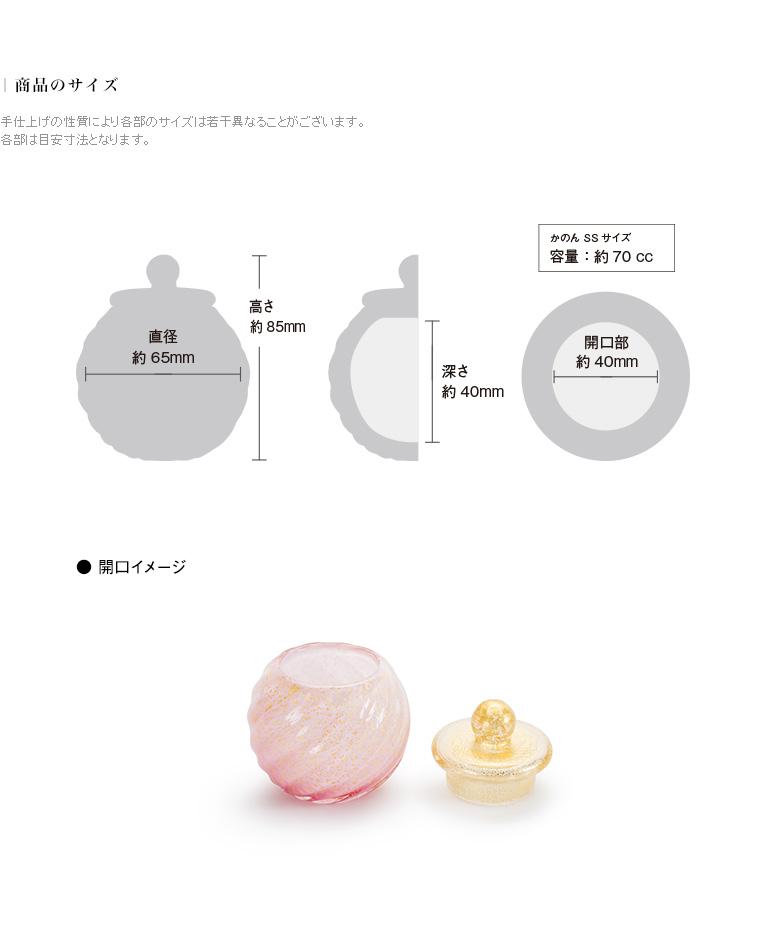 ミニ骨壷 アートガラス骨壷 ピンク さくら色 花音[KANON] SSサイズ