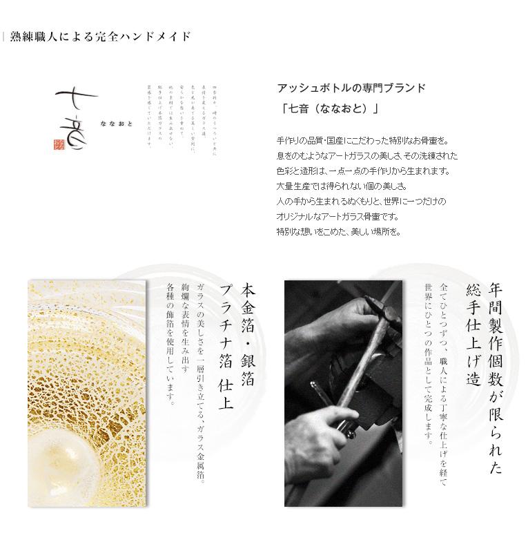 アートガラスミニ骨壷「七音」 世界に一つの完全ハンドメイド作品