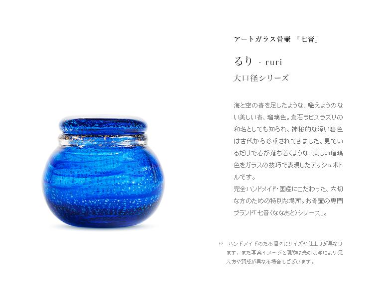 ミニ骨壷 喉仏(のどぼとけ)用ガラス骨壷 大口径シリーズ 【瑠璃 - るり】