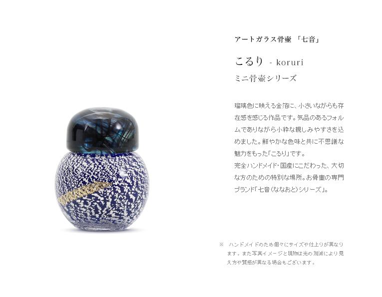 ミニ骨壷 アートガラス骨壷ミニシリーズ 【こるり】