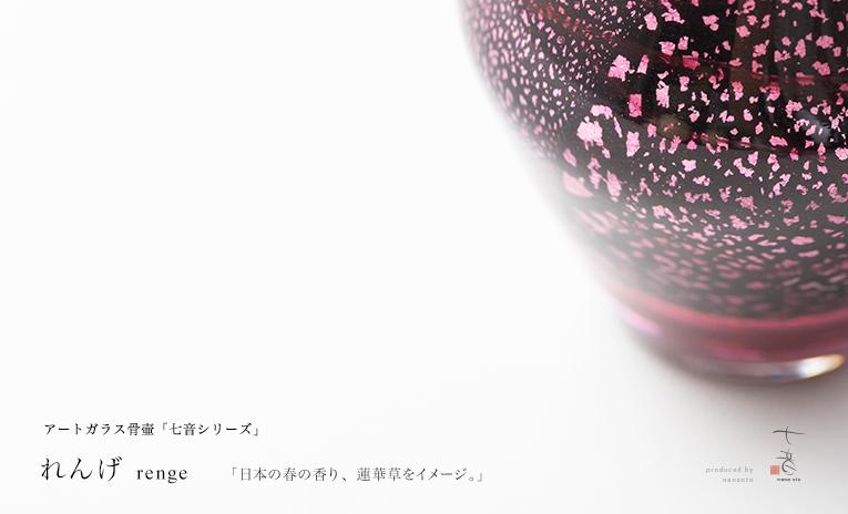 ミニ骨壷 アートガラス骨壷ミニシリーズ 【れんげ】