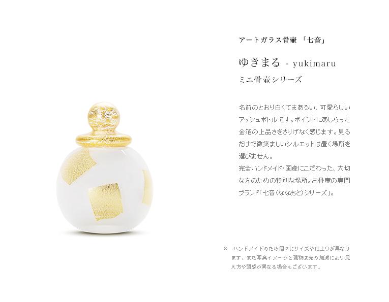 ミニ骨壷 アートガラス骨壷ミニシリーズ 【ゆきまる】