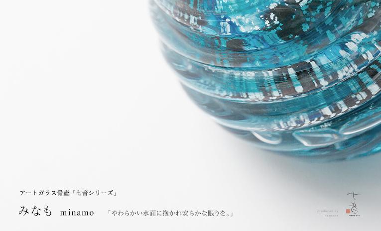 ミニ骨壷 アートガラス骨壷ミニシリーズ 【みなも】