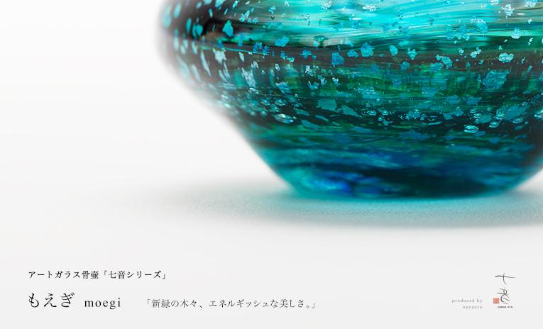 ミニ骨壷 アートガラス骨壷ミニシリーズ 【もえぎ】