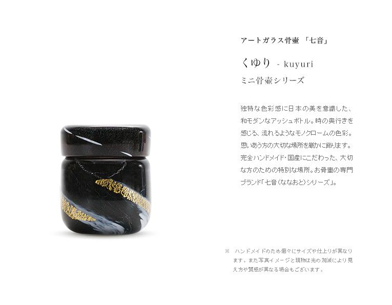 ミニ骨壷 アートガラス骨壷ミニシリーズ 【くゆり】