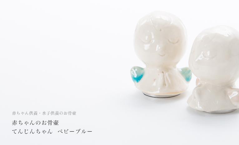 赤ちゃん供養・水子供養 赤ちゃんのためのお骨壷 てんじんちゃんブルー