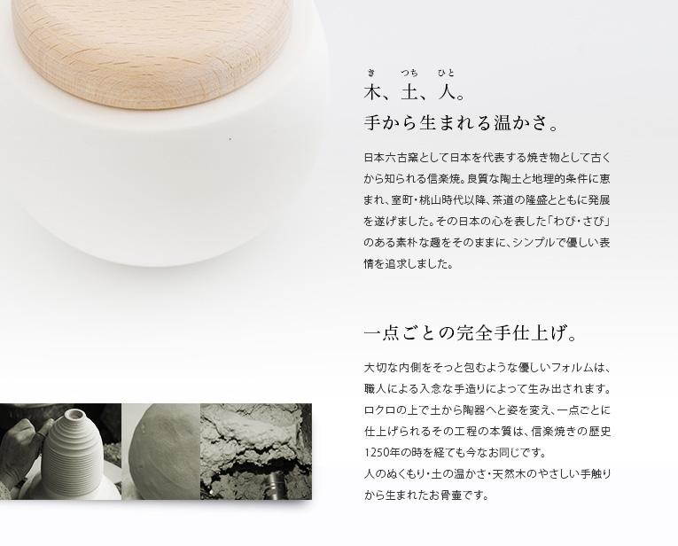 1点ごとの完全ハンドメイド 陶器のお骨壷