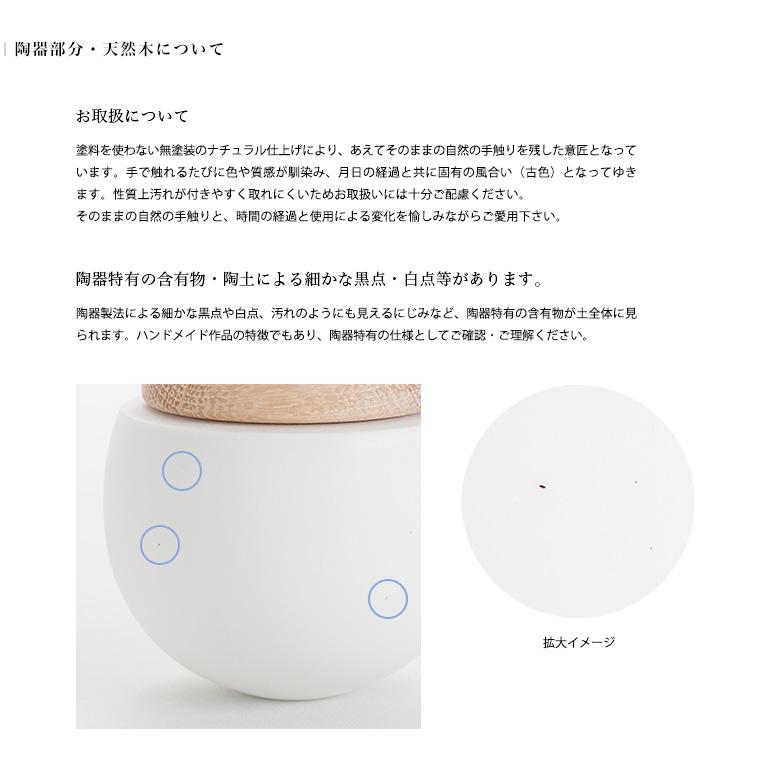 こちらのお骨壷は陶器・天然木を使用しています