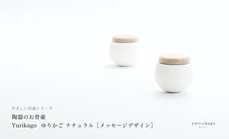 ミニ骨壷 陶器のお骨壷 ゆりかご ナチュラル デザインメッセージ[ハート]