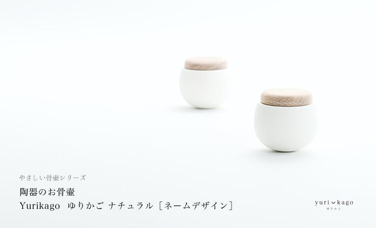 ミニ骨壷 陶器のお骨壷 ゆりかご ナチュラル ネームモデル