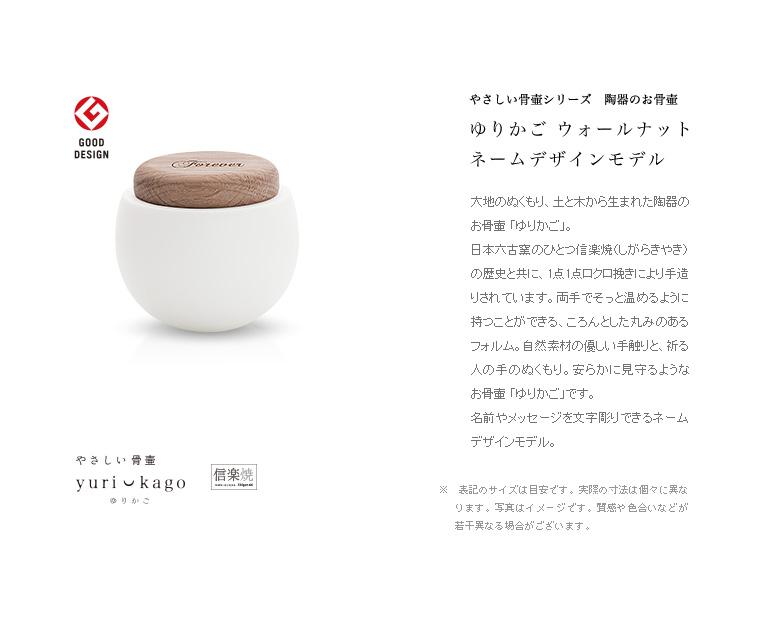 ミニ骨壷 陶器のお骨壷 ゆりかご ウォールナット ネームモデル