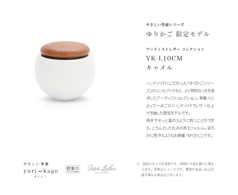 ミニ骨壷 陶器のお骨壷 ゆりかご 限定レザーモデル キャメル