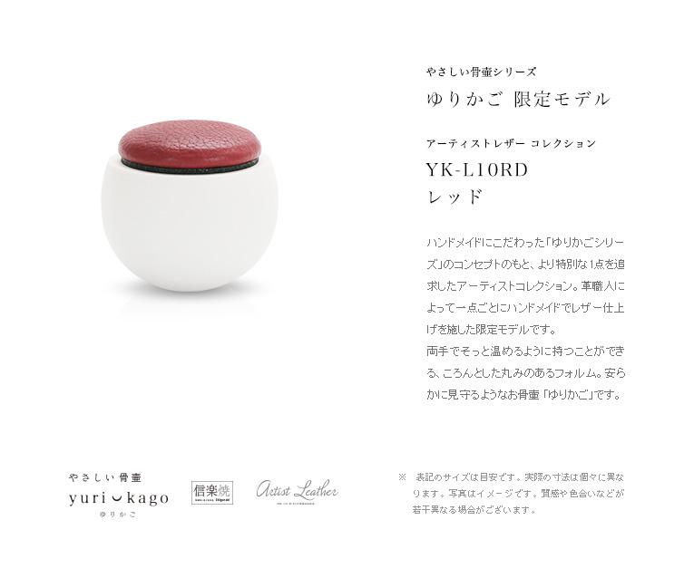 ミニ骨壷 陶器のお骨壷 ゆりかご 限定レザーモデル レッド