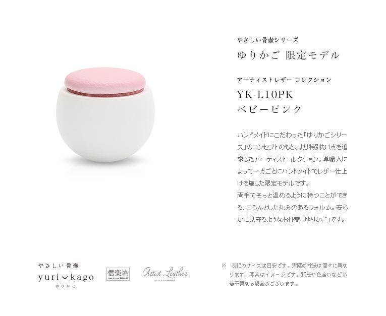 ミニ骨壷 陶器のお骨壷 ゆりかご 限定レザーモデル ベビーピンク