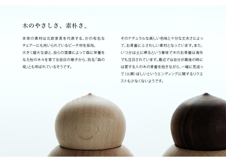 ミニ骨壷 持ち運べる木のお骨壷 tumiki-つみき YT-N01 ナチュラル