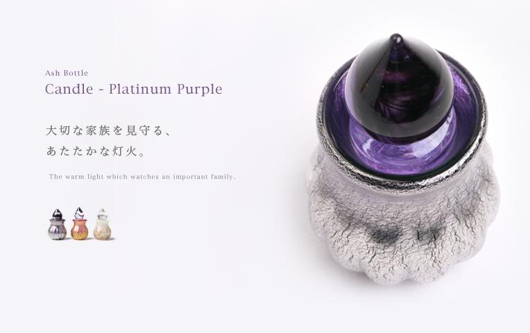 ミニ骨壺 candle プラチナパープル