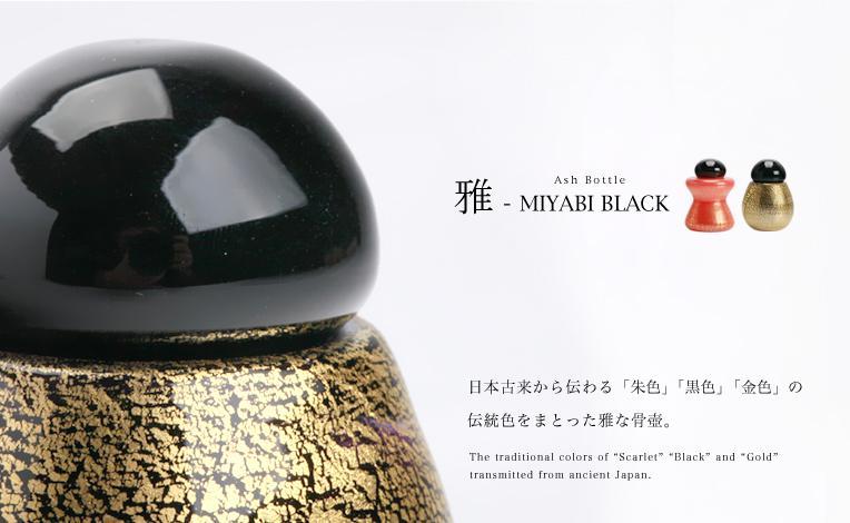 ミニ骨壺 Miyabi ミヤビブラック