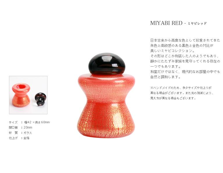 ミニ骨壺 Miyabi ミヤビレッド