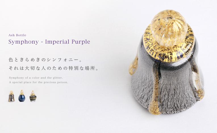 ミニ骨壺 Symphony インペリアルパープル
