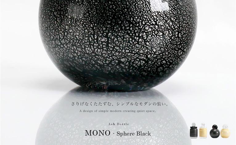 ミニ骨壺 MONO スフィアブラック