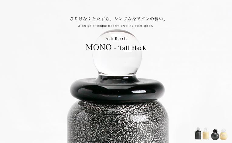 ミニ骨壺 MONO トールブラック