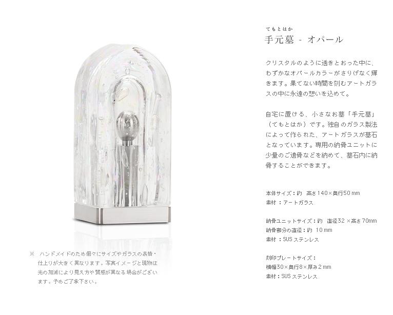手元墓(てもとはか)|アートガラス墓