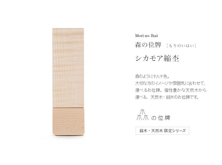 森の位牌 3.5寸 シカモア縮杢 限定銘木・天然木