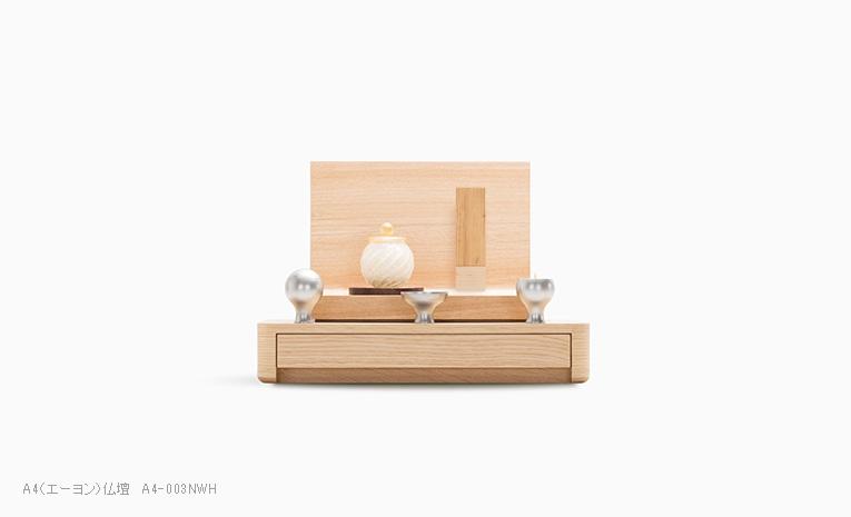 森の位牌 3.5寸 ヤクスギ 限定銘木・天然木 お仏壇との組合せイメージ