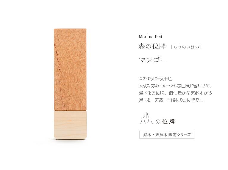 森の位牌 3.5寸 マンゴー縮杢 限定銘木・天然木