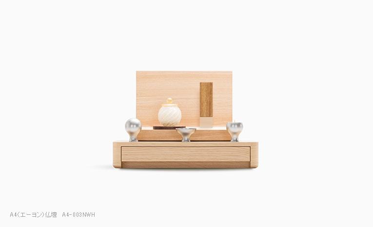 森の位牌 3.5寸 モンキーポッド 限定銘木・天然木 お仏壇との組合せイメージ