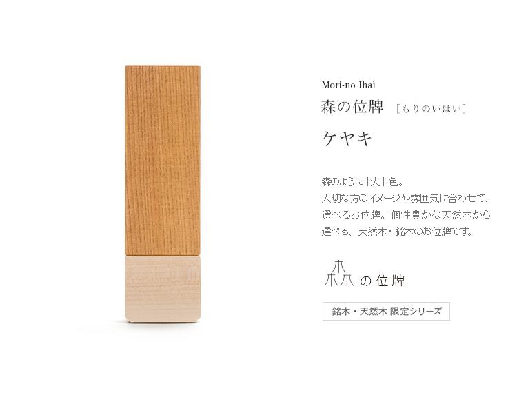 森の位牌 3.5寸 ケヤキ 限定銘木・天然木