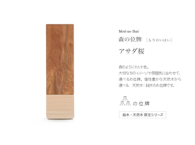 森の位牌 3.5寸 アサダ桜 限定銘木・天然木