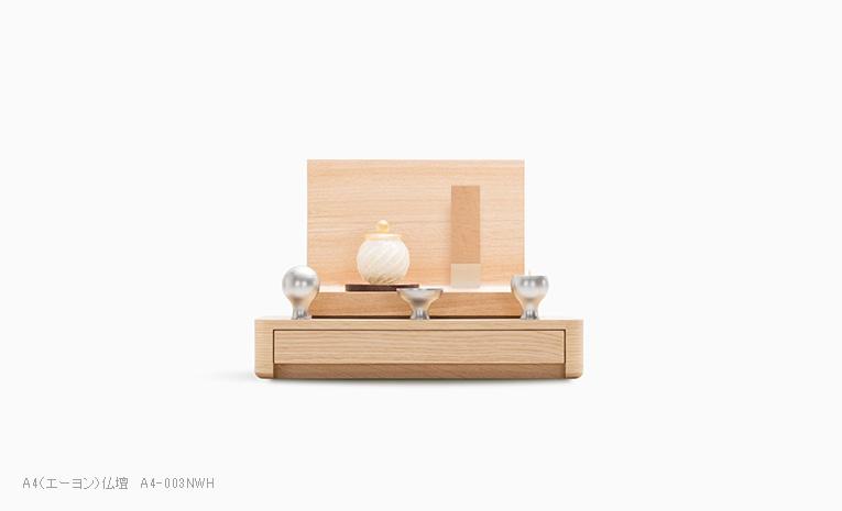 森の位牌 3.5寸 つばき 限定銘木・天然木 お仏壇との組合せイメージ